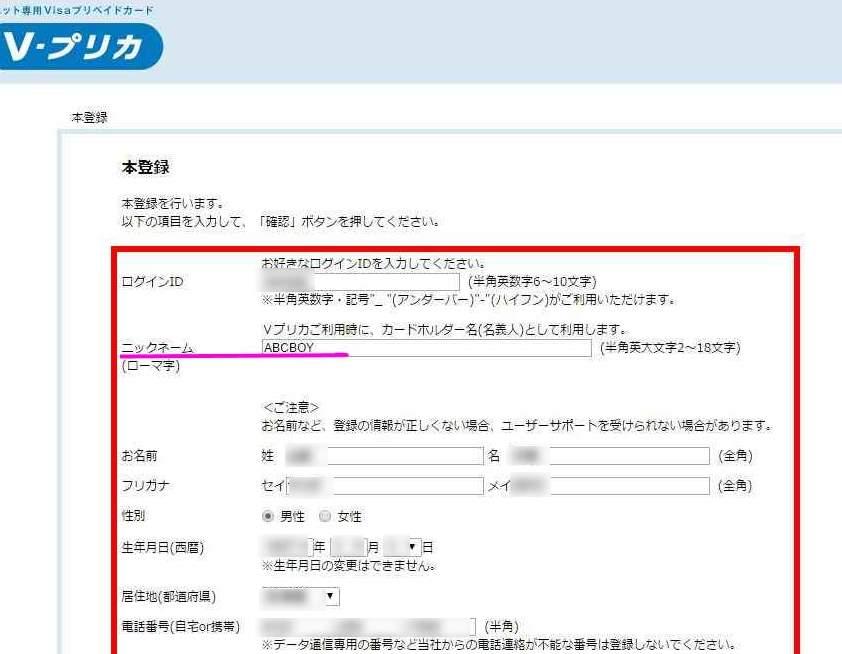 一本道 Vプリカ(プリペイドカード)支払い入会登録4