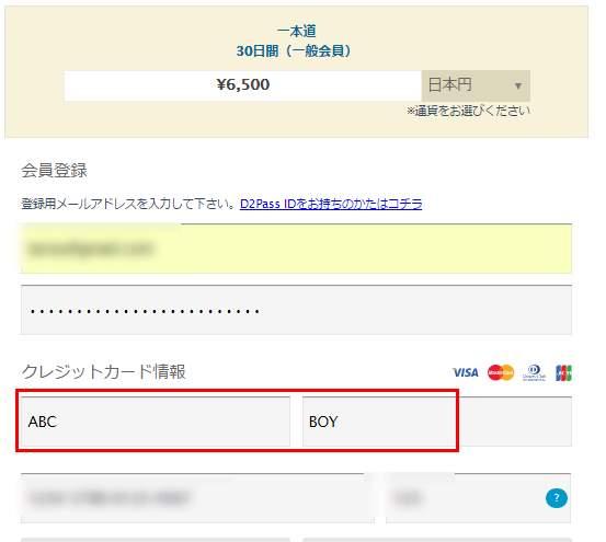 一本道 Vプリカ(プリペイドカード)支払い入会登録5